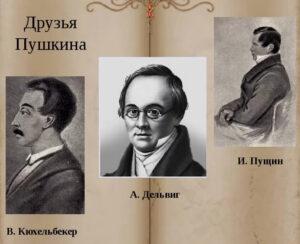 Друзья Пушкина